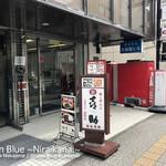 味の牛たん 喜助 発祥の店 -