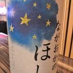 Let it Beef - ながおかのほし 特別純米酒税抜1180円