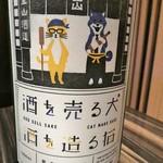 Let it Beef - 酒を売る犬、酒を造る猫 純米吟醸税抜1180円