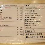 天宝 - 定食・麺類
