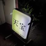 天宝 - サイン