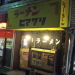 ラーメンヒマワリ - ヒマワリ 店先
