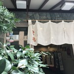 豊福 - 店構えは、ビビりますが、お昼は普通の食事処で、リーズナブルですよ(2019.9.15)