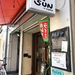 カレー屋SUN -