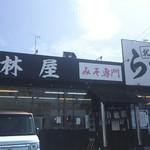 北海道らーめん 小林屋 -