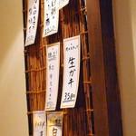 煙の下 - 店内おすすめメニュー  (2012.02.07)