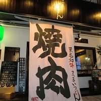 NewTon 甲子園 - 大っきい焼肉の、のれんが目印!!