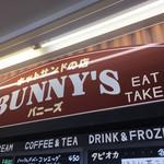 バニーズ - 『道の駅 いとだ』のフードコートにあり