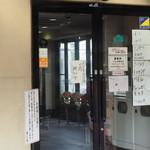 環2家 - 入り口の掲示