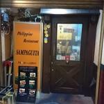サンパギータ - ここだ、ここだ。