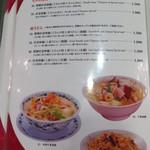 115598344 - メニュー(麺類)