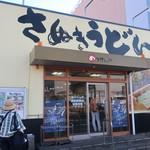 めりけんや - めりけんや 高松駅前店