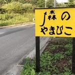 森のやまびこ - 看板