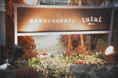 ツツイ 焼き菓子と小さなカフェ name=