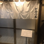 かみの屋 - 入口(夜)