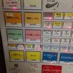 115609834 - 券売機(メニュー)