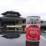 道の駅 ゆとりパークたまがわ - ドリンク写真:山口あぶトマトジュース¥102(税込)