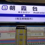 ラーメン二郎 - 8:30地元駅で一発!