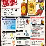 居酒屋 次郎長 - ★飲み放題★「プレモルコース」