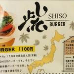 SHISO BURGER -