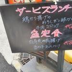 うまなり - サービスメニュー
