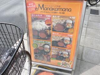 マナカマナ - メニューボード