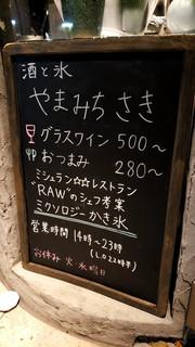 酒と氷 やまみちさき - (2018.09)