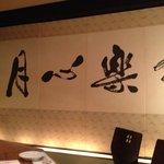 竹の庭 -