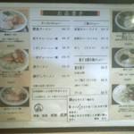 115654260 - ラーメン櫻島 メニュー