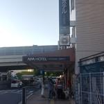 アパ社長カレーショップ - 突き出し看板とテントの「アパホテル」の文字が目印です。