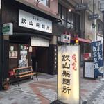 らぁめん 欽山製麺所 - 地元の駅近くに しっぽりとある雰囲気も良い らぁめん 欽山製麺所さん