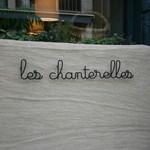 シャントレル - 入口の店名