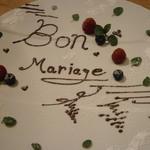 シャントレル - 結婚記念日に特別のひと品