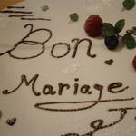 シャントレル - 結婚記念日に特別のひと品 アップ