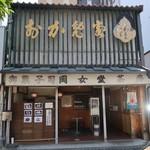岡女堂菓子司舗 - 戦後直後に建てられたお店