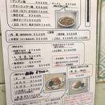 丸玉食堂 -