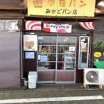 みかどパン店 -