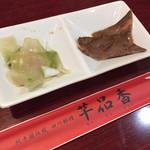 純中国伝統料理四川料理 芊品香 - 搾菜と煮豚のお通し?が出てきました 黙って出てくるのでお会計に反映されているのかはわかりません 聞けばいいんですけどね
