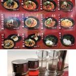 担々麺 蜀香 - メニュー