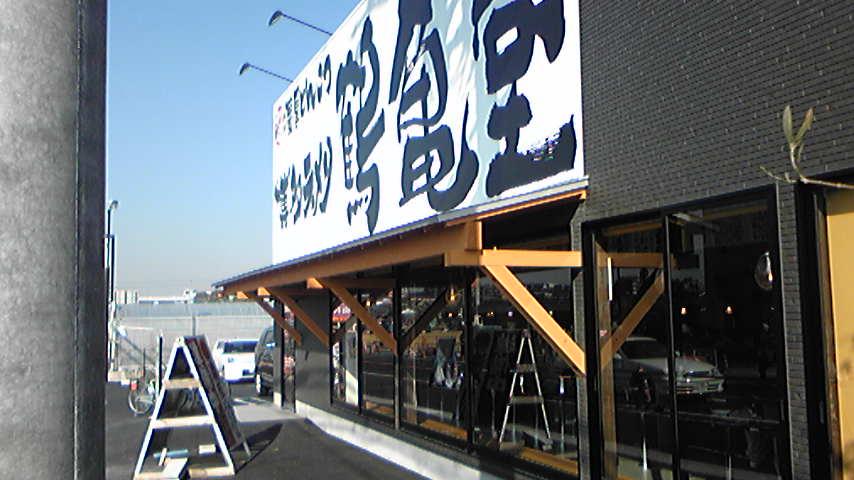 博多ラーメン 鶴亀堂 大府店