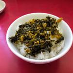 日和田製麺所 - ライスに高菜漬けトッピング