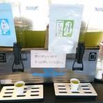 お茶の佐寿き園 - ドリンク写真: