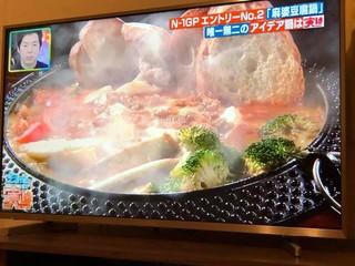 ど鍋や - 今ちゃんの実はで紹介されました!麻婆豆腐鍋