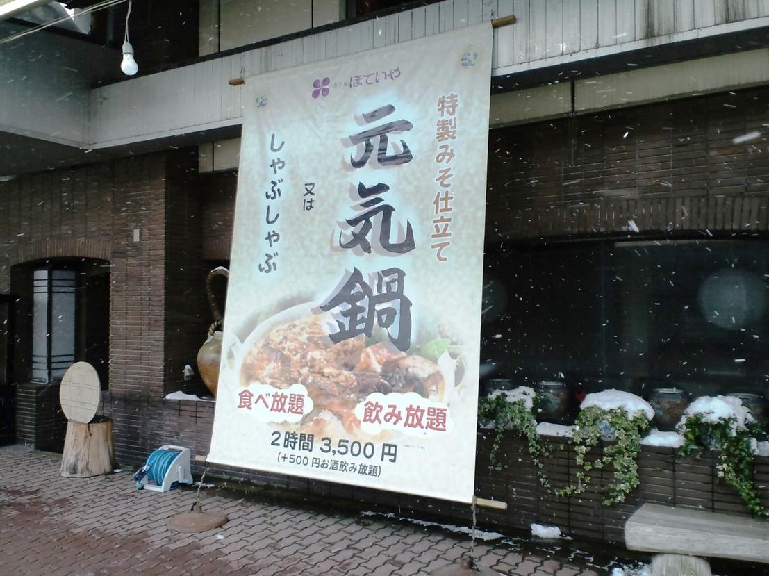 ホテルほていや name=