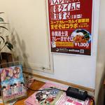 Supukarekamui - 旧店舗と違いオタク要素はひっそり~☆
