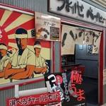 なんつッ亭 - お店入口