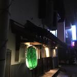 五代目 蔵DINING 酒田屋商店 -
