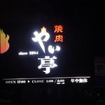 やい亭 - 外観写真: