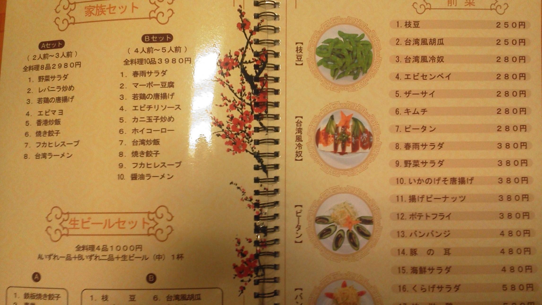 台湾料理 味源
