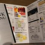 創作家庭料理 Dining禅 - ドリンクメニュー